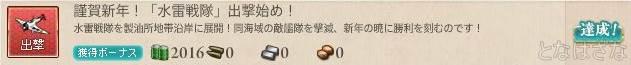 任務〈謹賀新年!「水雷戦隊」出撃始め!〉 任務達成