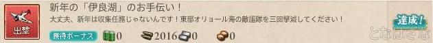 任務〈新年の「伊良湖」のお手伝い!〉 達成