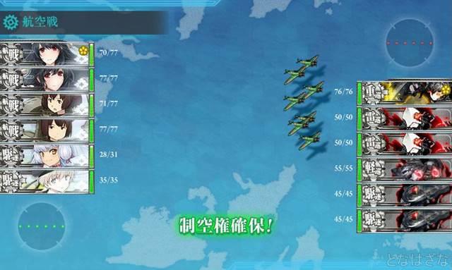 任務「漲る戦艦魂!大艦巨砲なお正月!」 Aマス航空戦