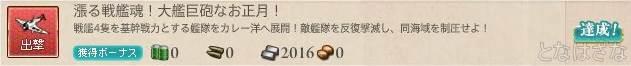 任務「漲る戦艦魂!大艦巨砲なお正月!」 達成