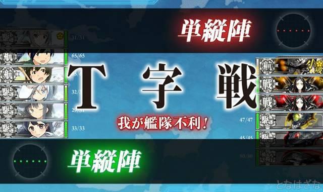 〈旗艦「霞」北方海域を哨戒せよ!〉 ボスEマスT字不利