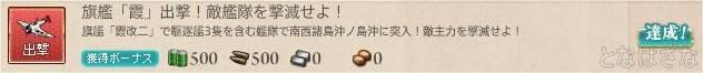 任務〈旗艦「霞」出撃!敵艦隊を撃滅せよ!〉 達成