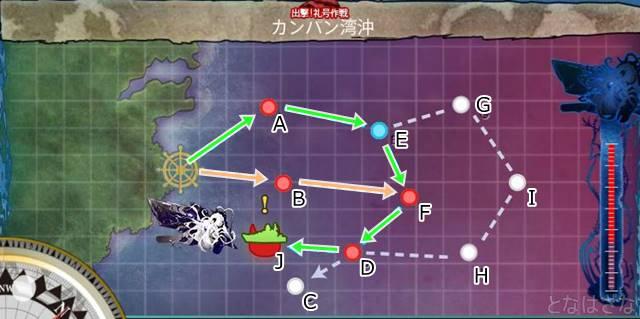 2016冬イベント E1 カンパン湾沖〈「礼号作戦」準備〉 マップ・ルート