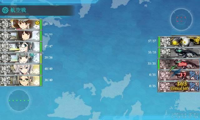 2016冬イベント E1 カンパン湾沖〈「礼号作戦」準備〉 3戦目Dマス