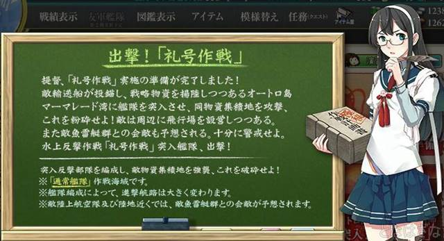 16冬イベE2甲リセマラ掘り 大淀さんからの作戦説明