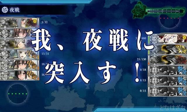 16冬イベE2甲 ボス最終形態 夜戦突入