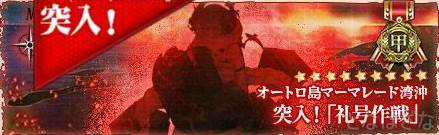16冬イベE2甲 攻略完了