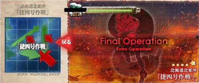 16冬イベE3輸送ゲージ FinalOperation