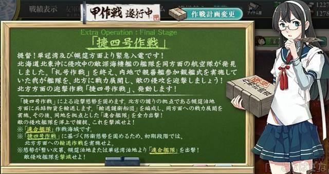 16冬イベE3輸送ゲージ 大淀さんからの作戦説明