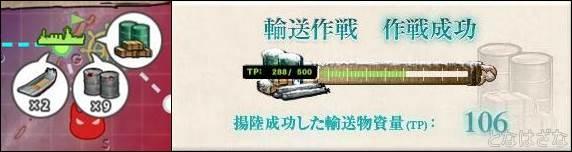 16冬イベE3輸送ゲージ 輸送物資量(tp)
