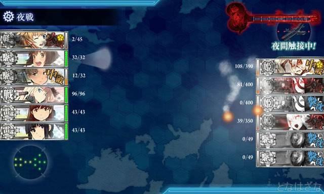 16冬イベE3甲戦力ゲージ ボス最終形態 夜戦突入