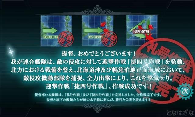 16冬イベント「出撃!礼号作戦」感想