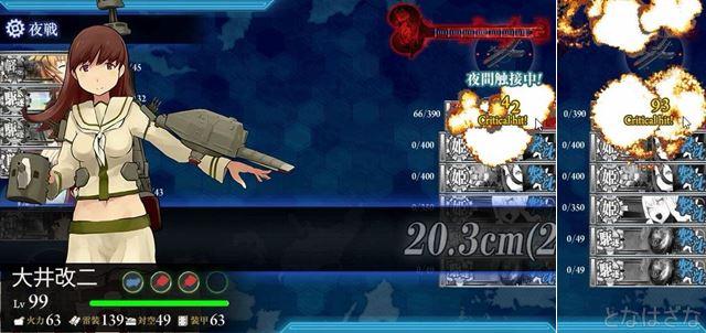 16冬イベE3甲戦力ゲージ 大井っちでフィニッシュ!