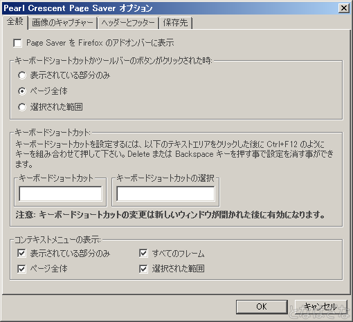 「Pearl Crescent Page Saver screenshot tool」 オプション