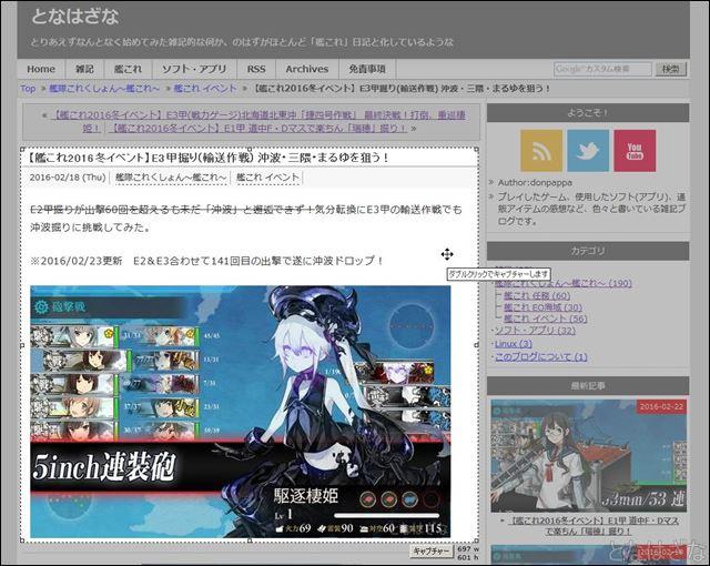 「Pearl Crescent Page Saver screenshot tool」 範囲指定