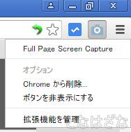 「Full Page Screen Capture」 右上