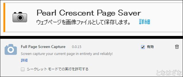 ウェブページ全体スクリーンキャプチャ 1