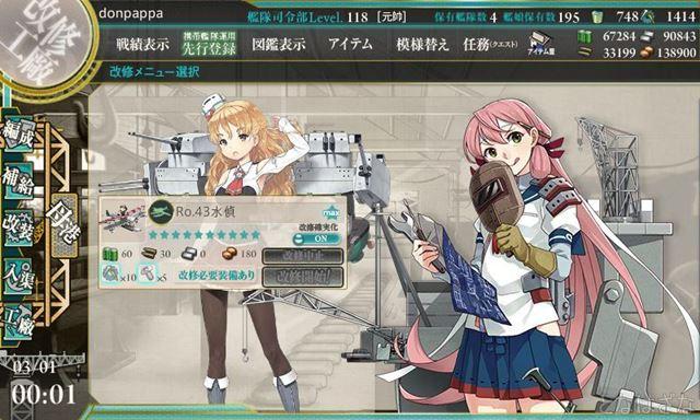 【艦これ】2016年2月29日アップデート 改修「Ro.43水偵」