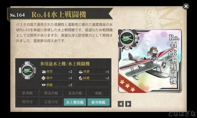 【艦これ】2016年2月29日アップデート 図鑑「Ro.44水上戦闘機」