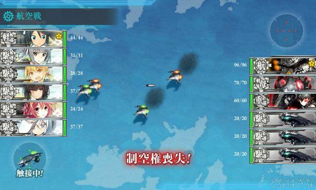 任務〈「第三十一戦隊」出撃せよ!〉 2戦目F航空戦マス
