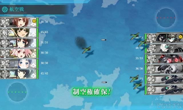 任務〈「第二七駆逐隊」出撃せよ!〉 Bマス航空戦