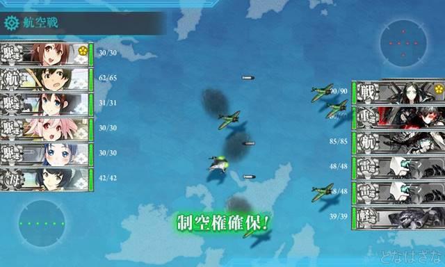 任務〈「第二七駆逐隊」出撃せよ!〉 ボスGマス航空戦