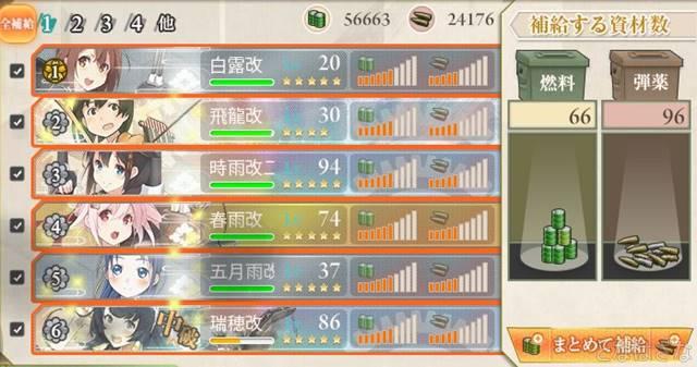 任務〈「第二七駆逐隊」出撃せよ!〉 補給