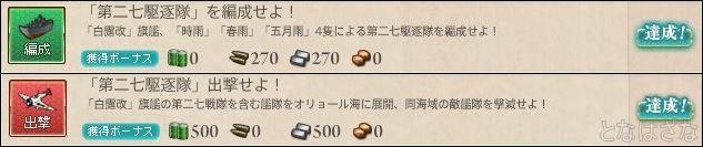 任務〈「第二七駆逐隊」出撃せよ!〉 達成