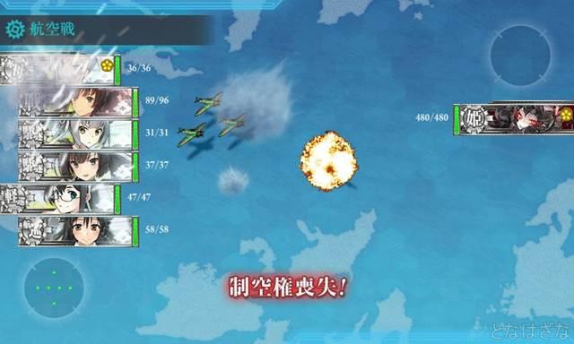 6-4「中部北海域ピーコック島沖」 2戦目D空襲戦マス