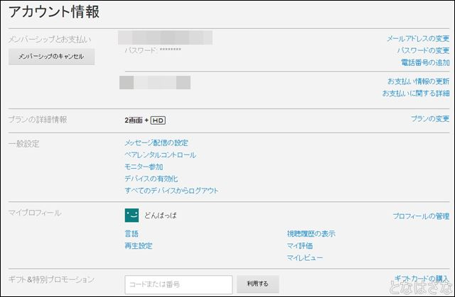 netflix無料体験 アカウント情報