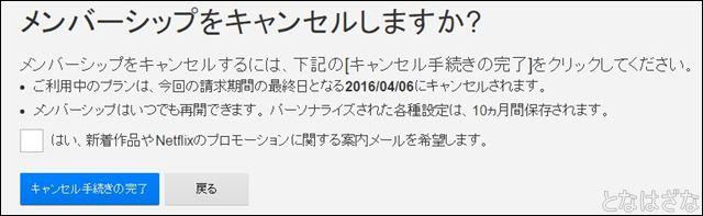 netflix無料体験 メンバーシップキャンセル 解約