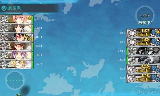 任務-南西諸島防衛線を強化せよ! ボス戦