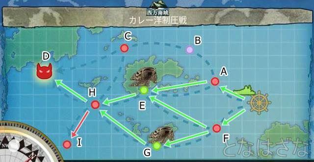 4-2カレー洋制圧戦 マップ・海図 駆逐2隻編成ルート