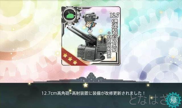 12.7cm高角砲+高射装置 改修更新