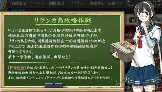15春イベE-4「リラン鹿島攻略作戦」 大淀さんからの説明