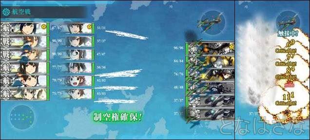 15春イベE-4甲 初戦Bマス航空戦