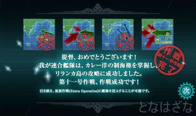 艦これ2015春イベント E-4突破で第十一号作戦成功!