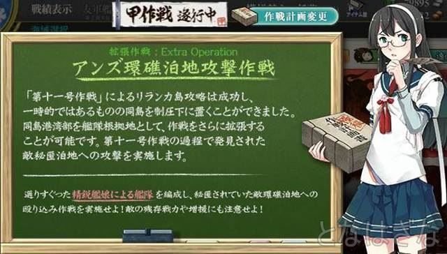 15春イベE-5甲「アンズ環礁泊地攻撃作戦」 大淀さんからの説明