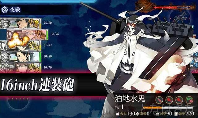 15春イベE-5甲 ボス夜戦での泊地水鬼(前哨戦)