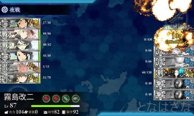 15春イベE-5甲 ボス最終形態 霧島で攻撃でゲージ破壊