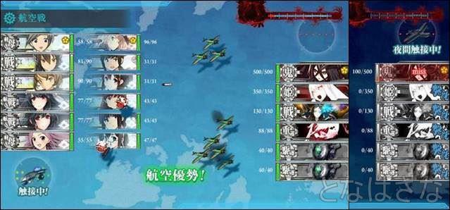 15春イベE-6甲 ボス最終形態 ゲージ破壊失敗パターン