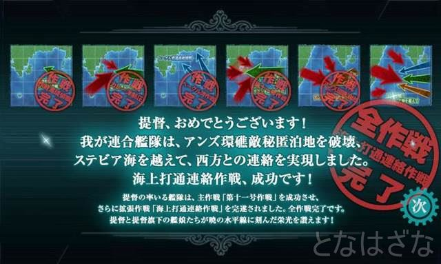 15春イベ「甲」難易度で全作戦完了!