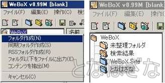 WeBoX0.99M フォルダ作成