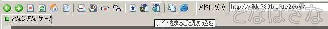 WeBoX0.99M サイトを丸ごと取り込む