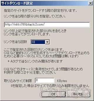 WeBoX0.99M サイトダウンロード設定