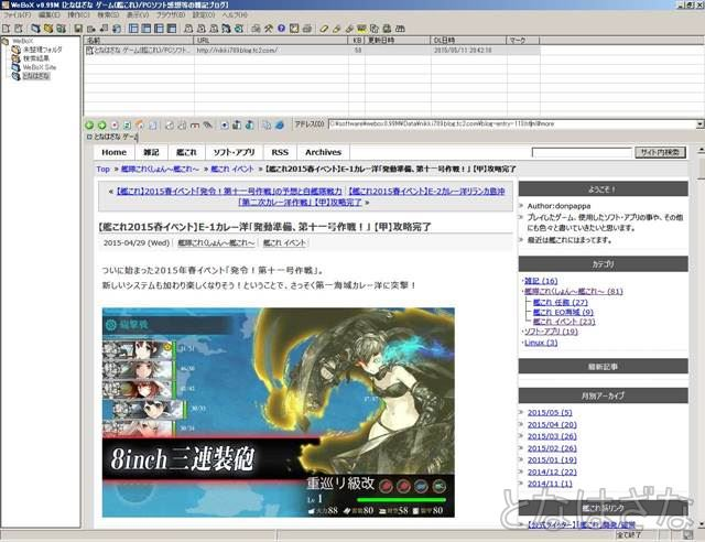 WeBoX0.99M 保存完了