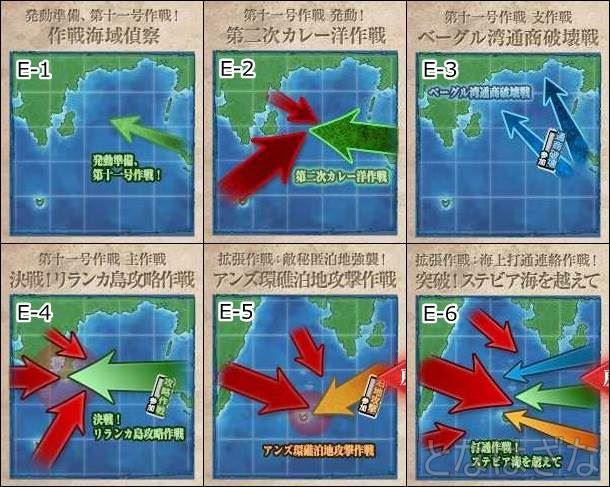 15春イベ E-1~E-6まで出撃海域選択時の画像