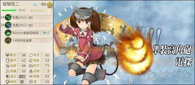 90mm単装高角砲を使って龍驤改二で対空カットイン