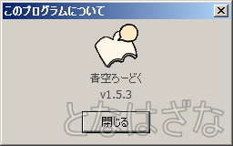 青空ろーどく v1.5.3
