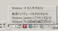 Windows10アップグレード タスクバーの通知